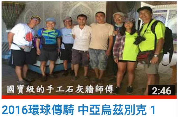 2016環球傳騎 中亞烏茲別克1.png