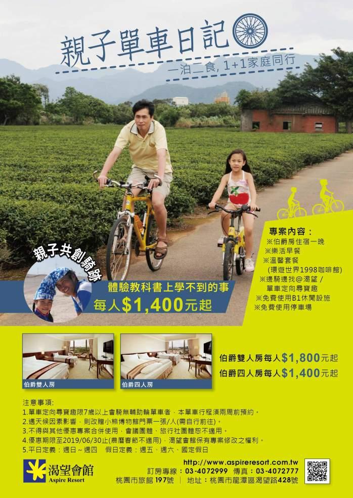 181114_親子單車日記-03-01